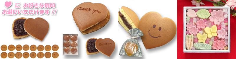 お菓子 和菓子バレンタイン和スイ―ツお取り寄せ