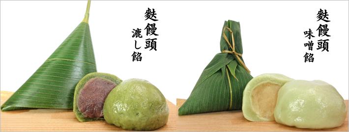 麩饅頭(麩まんじゅう)味噌・こし