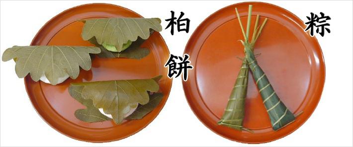 柏餅(かしわ餅)・粽(ちまき)
