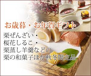 お歳暮・お年賀の和菓子ギフト 秋 冬限定