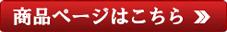 桜まんじゅう 桜饅頭商品ページはコチラ