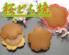桜どら焼き
