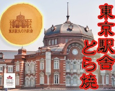 東京駅どら焼き
