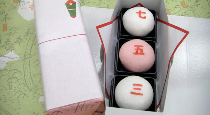七五三の和菓子お菓子