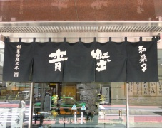 麻布 青野総本舗