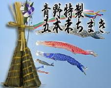 5本束 粽(5本束 ちまき)