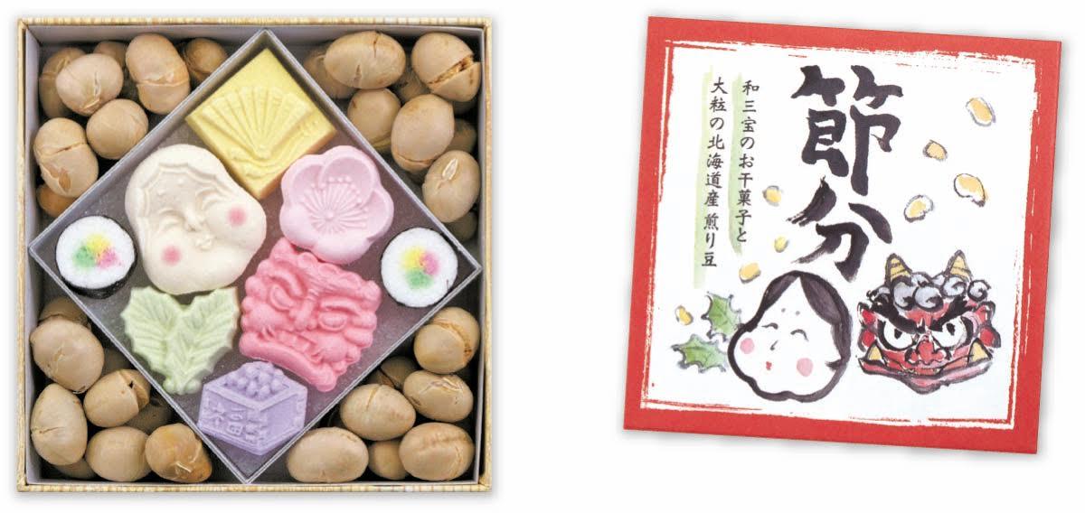 東京老舗の節分の和菓子 豆(煎り大豆)と干菓子(和三盆糖)と飴細工