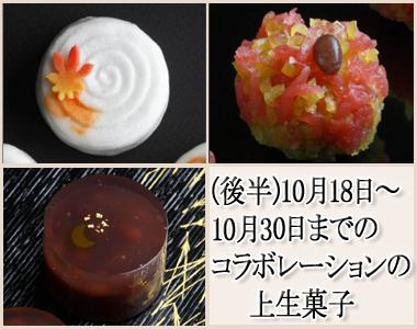 季節の上生菓子 Kanon特設ページへ