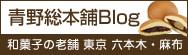 青野総本舗Blog 和菓子の老舗 東京六本木・麻布