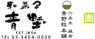 創業安政三年 和菓子 東京 老舗 六本木 麻布 青野総本舗