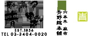 老舗の和菓子 東京 青野総本舗
