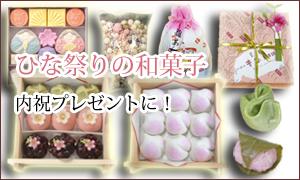 人気の東京 老舗ひな祭り桃の節句の和菓子お菓子