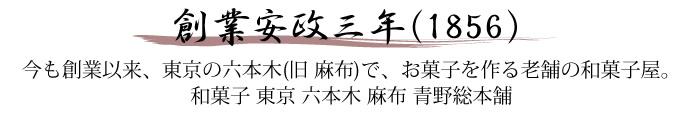 創業安政三年 和菓子 東京 老舗 青野