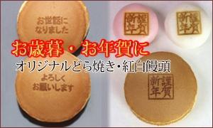 人気の東京 老舗 お歳暮 お年賀 和菓子お菓子どら焼きギフト