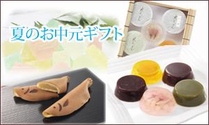 人気の東京 老舗 夏・お中元ギフトの和菓子お菓子