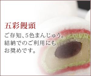 東京 老舗の5色の饅頭 五彩まんじゅう