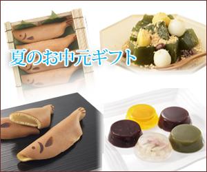 東京 老舗のお中元ギフト和菓子お菓子