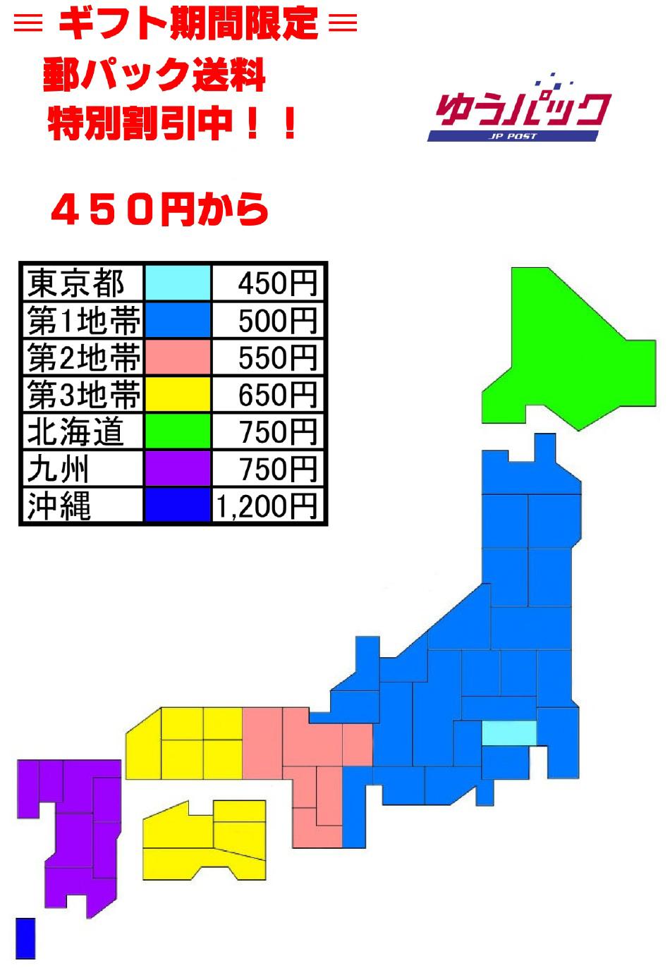 お中元・お歳暮ギフト期間限定 ゆうパック送料特割 和菓子 東京 老舗 青野