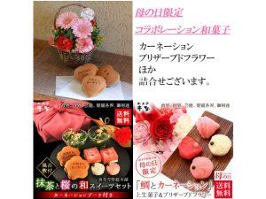 2017母の日和菓子お菓子スイーツ