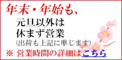 和菓子 東京 老舗 青野 年末年始営業のご案内