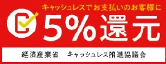 キャッシュレス・消費者還元事業 加盟店 5%還元