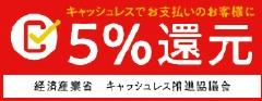 キャッシュレス・消費者還元事業 加盟店 5%還元