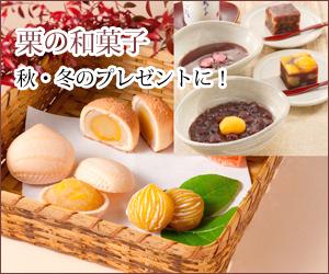 お歳暮和菓子ギフト栗菓子 東京